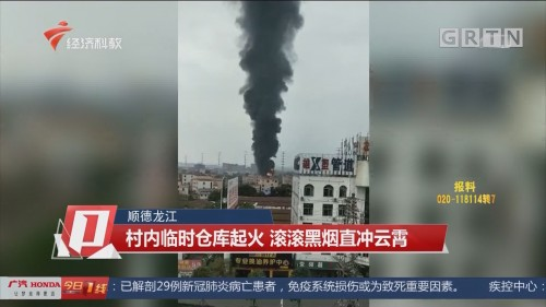 顺德龙江:村内临时仓库起火 滚滚黑烟直冲云霄