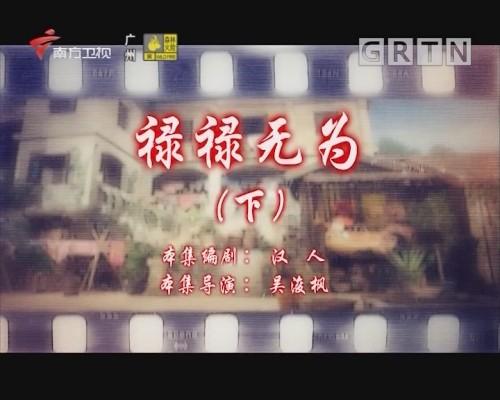 [2020-03-03]七十二家房客:禄禄无为(下)