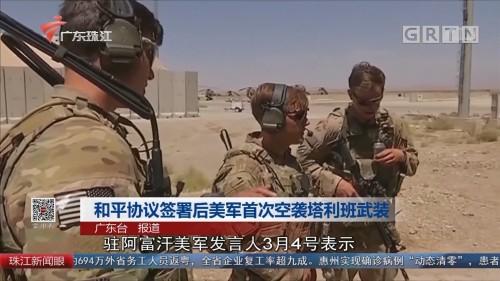 和平协议签署后美军首次空袭塔利班武装