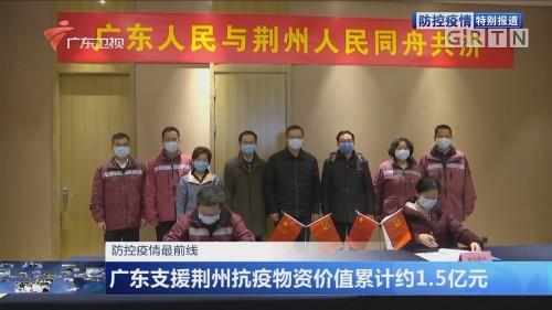 广东支援荆州抗疫物资价值累计约1.5亿元