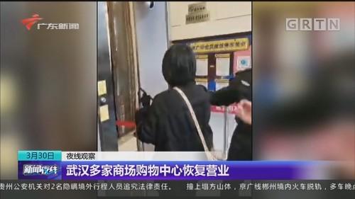 武汉多家商场购物中心恢复营业