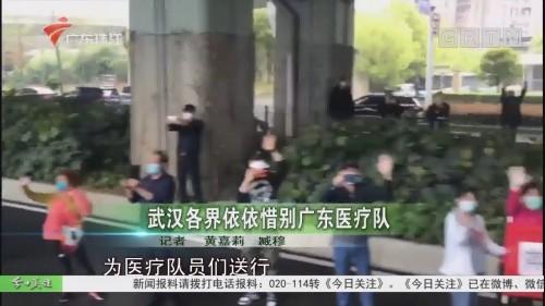 武汉各界依依惜别广东医疗队