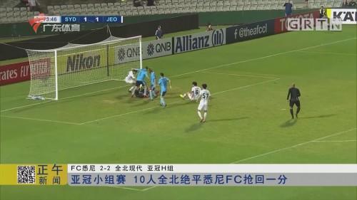 亚冠小组赛 10人全北绝平悉尼FC抢回一分