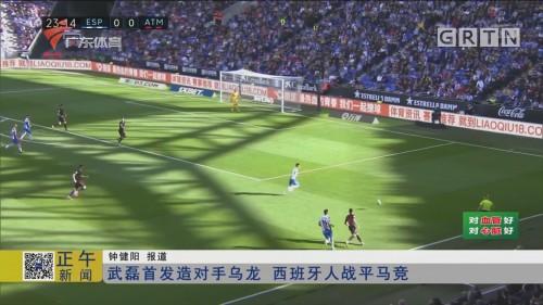 武磊首发造对手乌龙 西班牙人战平马竞