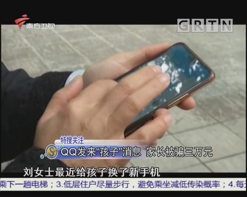 "QQ发来""孩子""消息 家长被骗三万元"