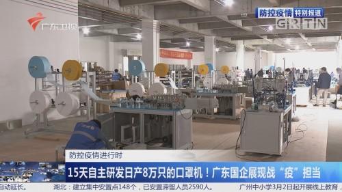 """防控疫情进行时:15天自主研发日产8万只的口罩机!广东国企展现战""""疫""""担当"""