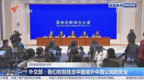外交部:境外输入确诊病例90%持中国护照 四成是留学生