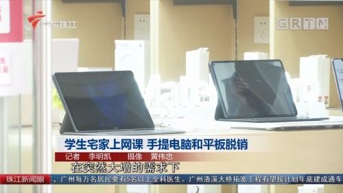 学生宅家上网课 手提电脑和平板脱销