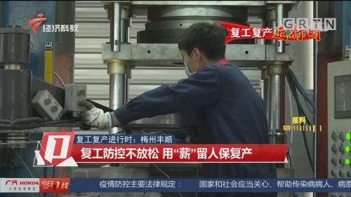 """复工复产进行时:梅州丰顺 复工防控不放松 用""""薪""""留人保复产"""