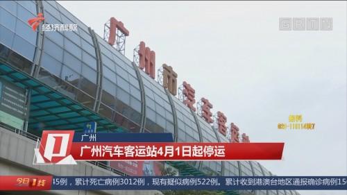 广州:广州汽车客运站4月1日起停运