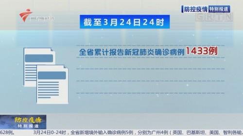 3月24日全省新增境外输入确诊病例5例