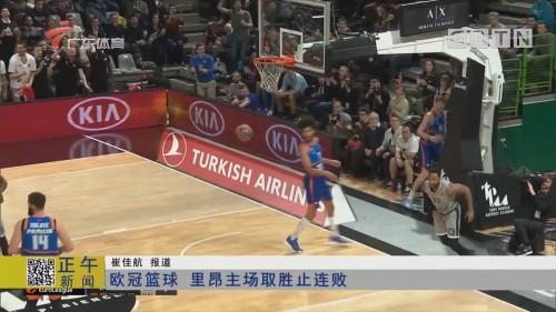 欧洲篮球 里昂主场取胜止连败