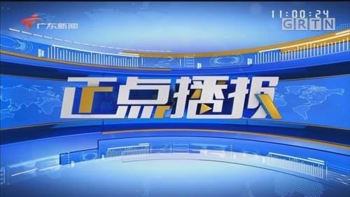 [HD][2020-03-22-11:00]正点播报:深圳:已向8座国际友城捐赠30万个口罩