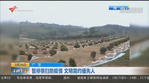 广东:银河公墓今起推出网上拜祭平台