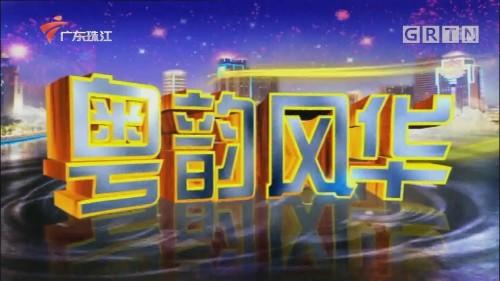 [HD][2020-03-08]粤韵风华