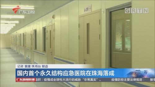 国内首个永久结构应急医院在珠海落成