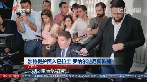 涉持假护照入巴拉圭 罗纳尔迪尼奥被捕
