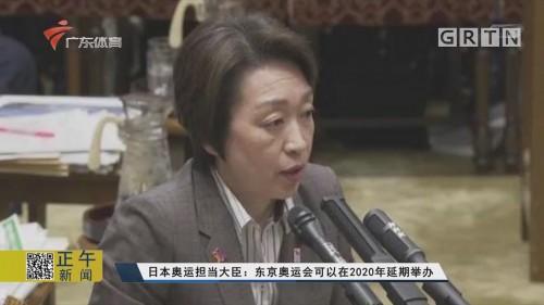 日本奥运担当大臣:东京奥运会可以在2020年延期举办
