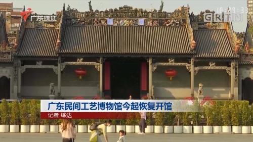 广东民间工艺博物馆今起恢复开馆