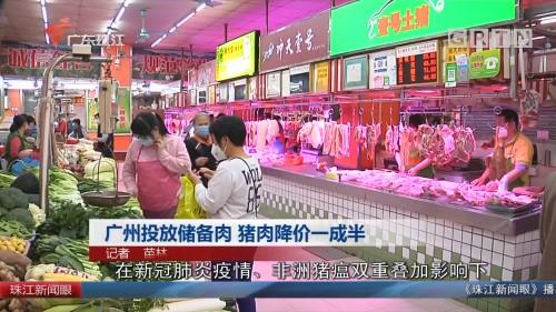 广州投放储备肉 猪肉降价一成半