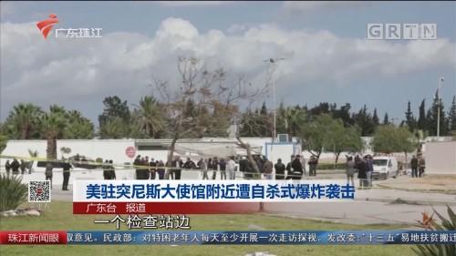 美驻突尼斯大使馆附近遭自杀式爆炸袭击
