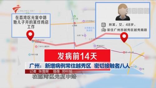 广州:新增病例常住越秀区 密切接触者八人