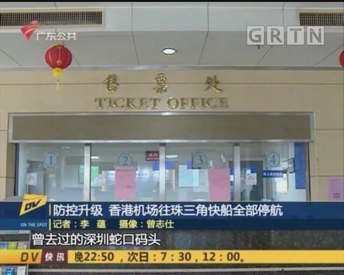 防控升级 香港机场往珠三角快船全部停航
