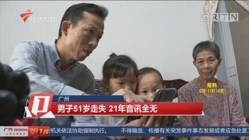 广州:男子51岁走失 21年音讯全无