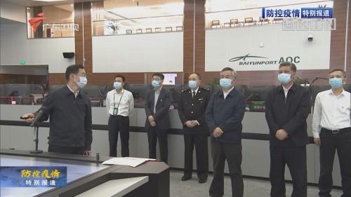 李希马兴瑞到白云机场调研检查外防输入工作