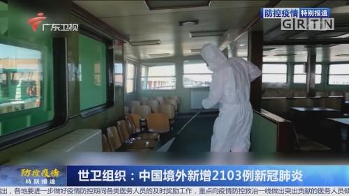 世卫组织:中国境外新增2103例新冠肺炎