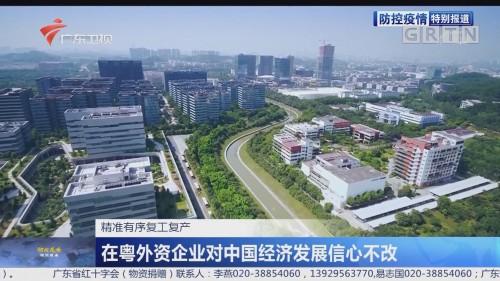 在粤外资企业有序复工复产 对中国经济发展信心不改
