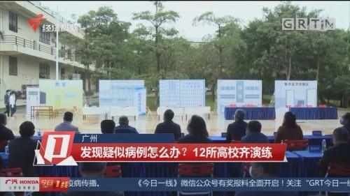 广州:发现疑似病例怎么办? 12所高校齐演练
