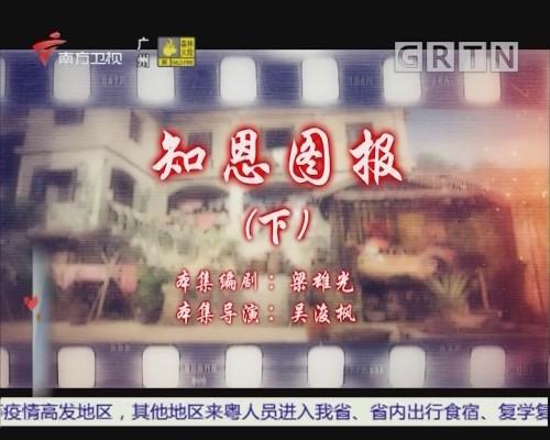 [2020-03-01]七十二家房客:知恩图报(下)