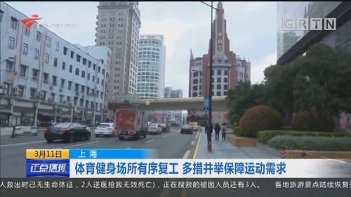 上海:体育健身场所有序复工 多措并举保障运动需求