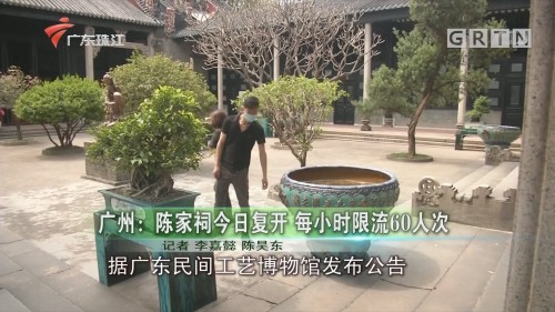 广州:陈家祠今日复开 每小时限流60人次
