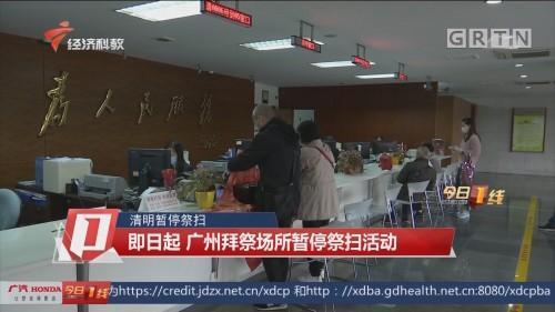 清明暂停祭扫 即日起 广州拜祭场所暂停祭扫活动