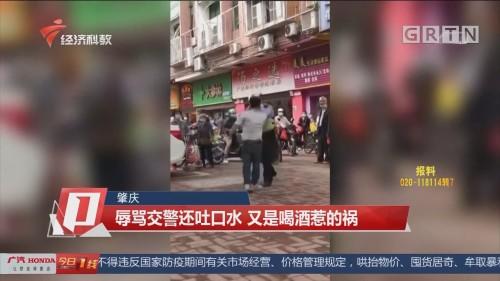肇庆:辱骂交警还吐口水 又是喝酒惹的祸