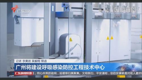 广州将建设呼吸感染防控工程技术中心