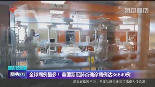 全球病例最多!美国新冠肺炎确诊病例达85840例