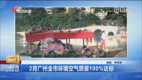 2月广州全市环境空气质量100%达标