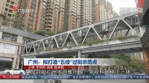 """广州:拟打造""""五佳""""过街示范点"""