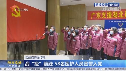 """防控疫情进行时:战""""疫""""前线 58名医护人员宣誓入党"""