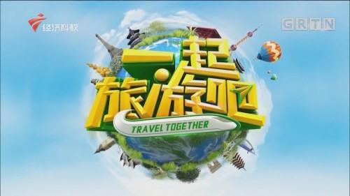[HD][2020-03-21]一起旅游吧