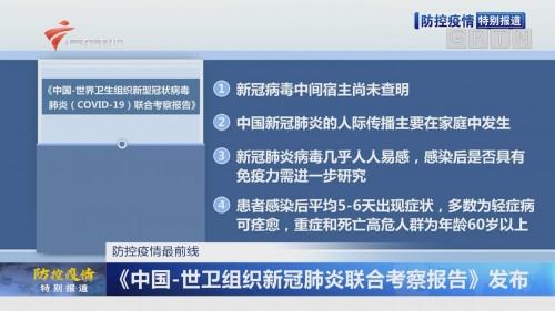 防控疫情最前线:《中国—世卫组织新冠肺炎联合考察报告》发布