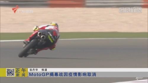 MotoGP揭幕战因疫情影响取消
