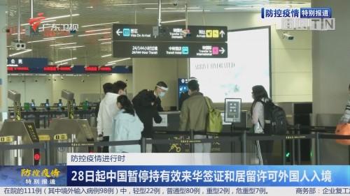 防控疫情进行时:28日起中国暂停持有效来华签证和居留许可外国人入境