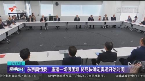 东京奥组委:重建一切很困难 将尽快确定奥运开始时间