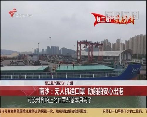 复工复产进行时:广州 南沙:无人机送口罩 助船舶安心出港