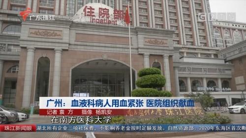 广州:血液科病人用血紧张 医院组织献血