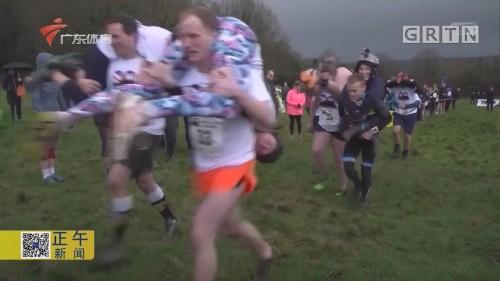 趣味十足的英国背老婆赛跑比赛